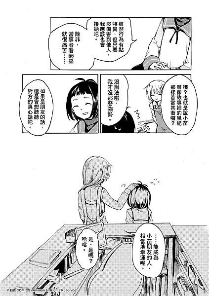 [繁]百合格子_Ch07_26.png