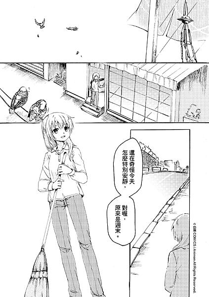 [繁]百合格子_Ch08_01.png