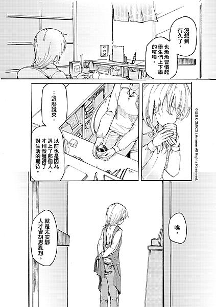 [繁]百合格子_Ch08_02.png