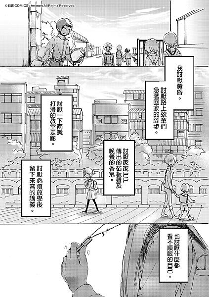 [繁]百合格子_Ch08_08.png