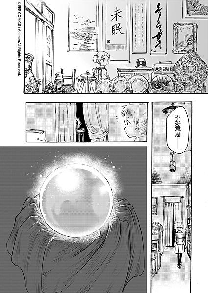 [繁]百合格子_Ch08_12.png