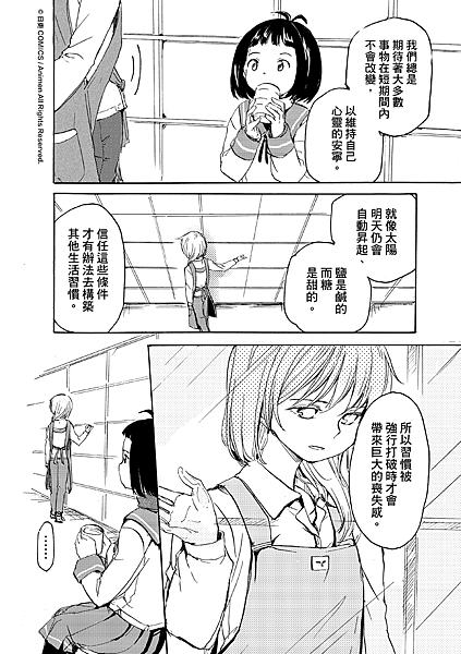 [繁]百合格子_Ch11_04.png