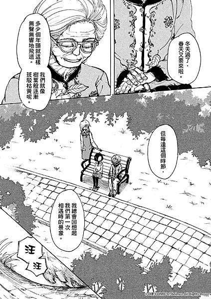 [繁]百合格子_Ch11_09.png