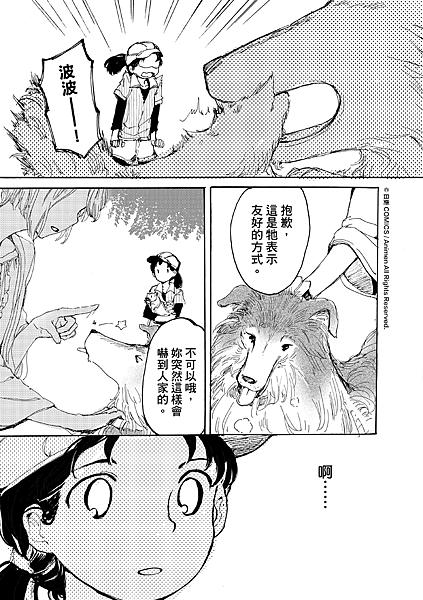 [繁]百合格子_Ch11_11.png