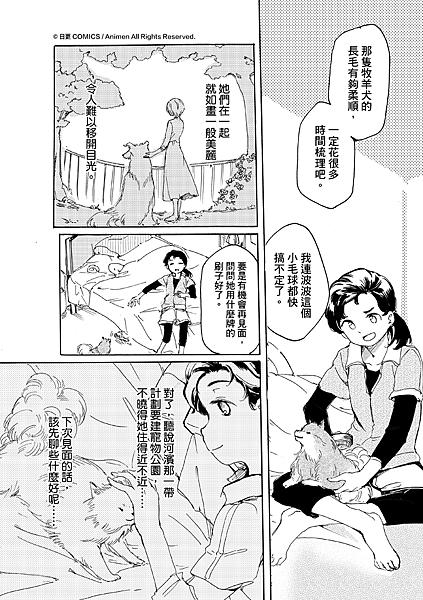 [繁]百合格子_Ch11_14.png