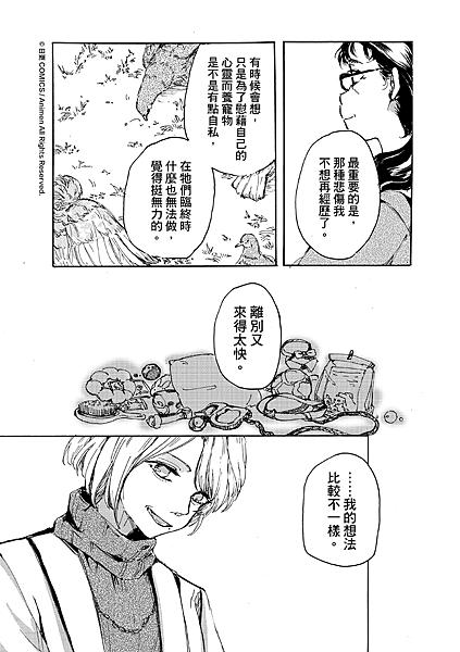[繁]百合格子_Ch11_21.png