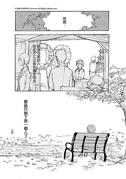 [繁]百合格子_Ch11_24.png
