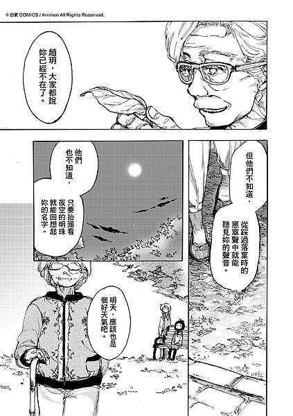 [繁]百合格子_Ch11_25.png