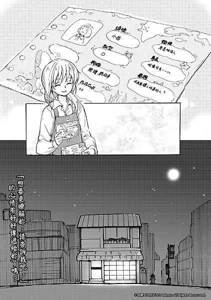 [繁]百合格子_Ch12_35.png