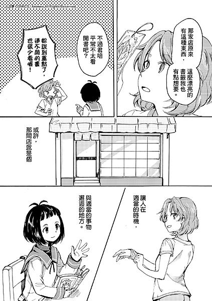 [繁]百合格子_Ch12_02.png