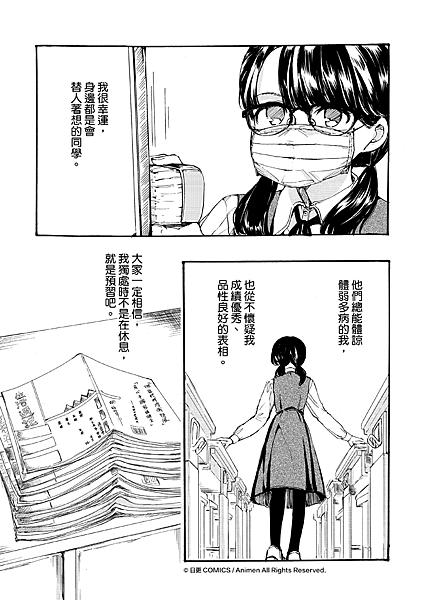 [繁]百合格子_Ch12_09.png