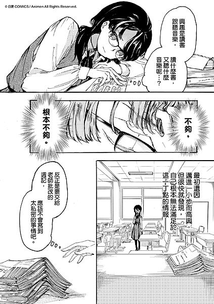 [繁]百合格子_Ch12_14.png