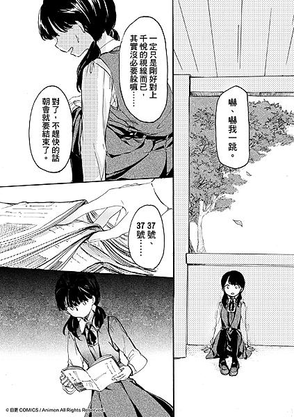 [繁]百合格子_Ch12_19.png