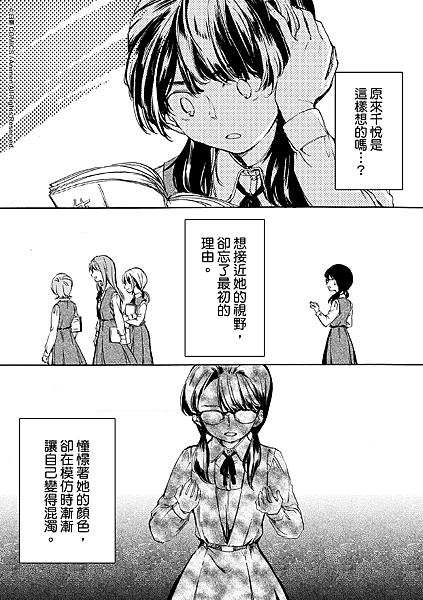[繁]百合格子_Ch12_21.png