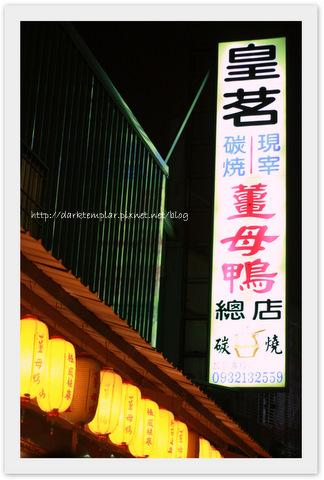 FengShan Duck Hotpot (12).jpg