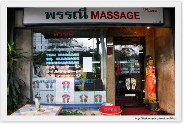 Massage Phrom Phrong (4).jpg