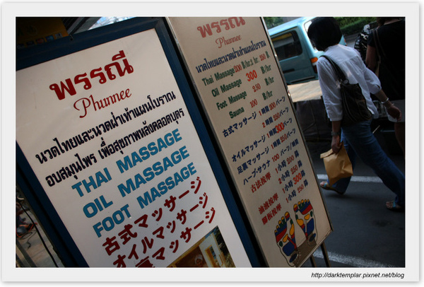 Massage Phrom Phrong (3).jpg