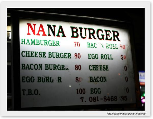 091024 Nana Burger1.jpg