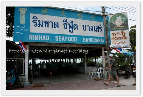 Rimhad Seafood Restaurant.jpg