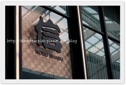 1002 Nobu Shabu.jpg