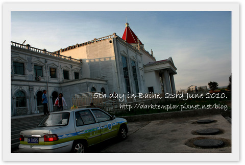 100623 5th Day in Baihe.jpg