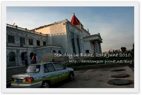 100623 5th Day in Baihe.jpg