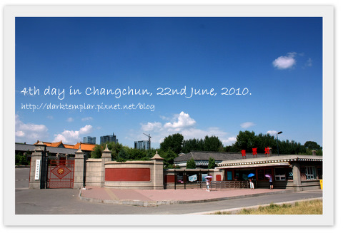 100622 4th Day in Changchun (1).jpg