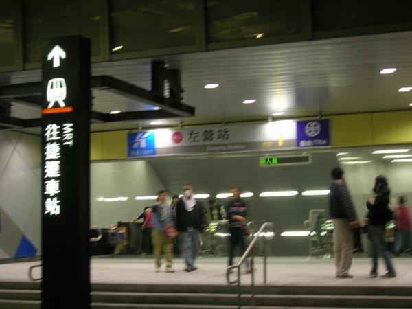 喔耶!3/9從新竹坐高鐵回左營就趕上捷運紅線通車(左營站)