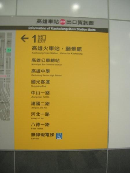 R11 「高雄車站」出口目前只一處,據說必須等鐵路地下化工程之後,才會有更多出口浮現