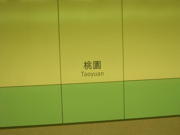 桃園站01