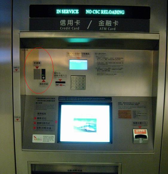 高鐵售票機。買票有問題不要慌,按下左上的通話紐,就有專人服務.JPG