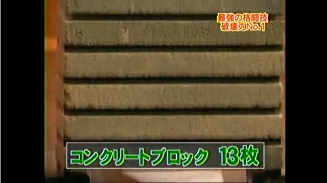 劈磚.JPG