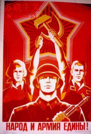蘇聯.jpg