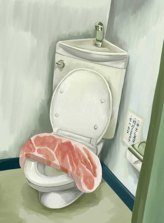 肉便器.jpg