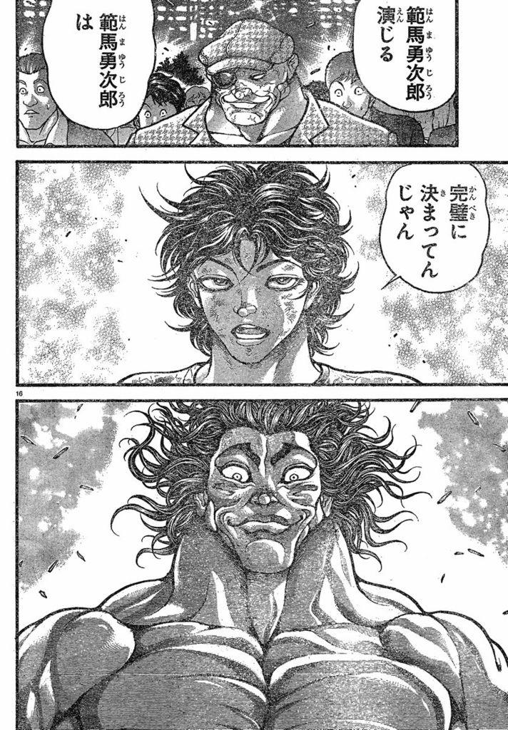 範馬勇次郎拳.jpg
