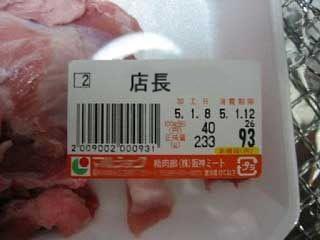 不含瘦肉精