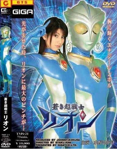 蒼月戰士藍