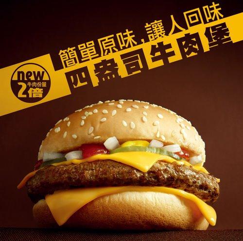 按讚免費漢堡