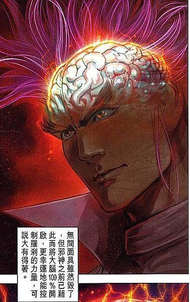 腦域開發100%