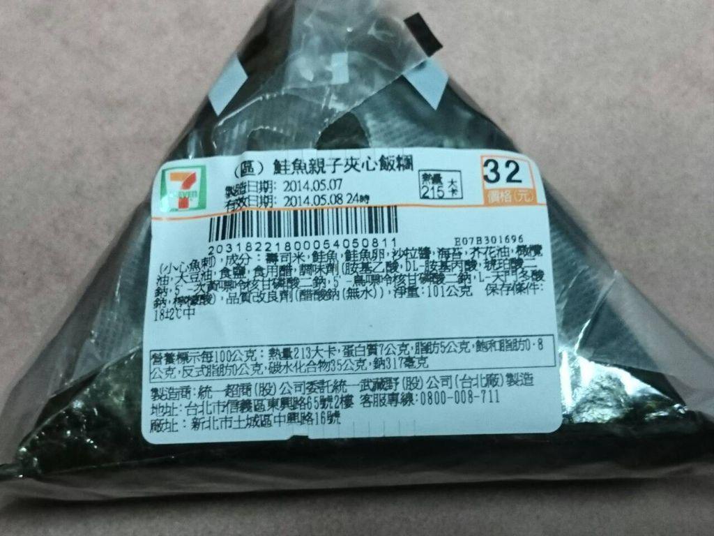 711鮭魚卵(偽)