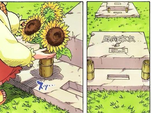 日向寧次之墓