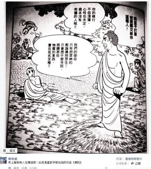 手塚治蟲佛陀
