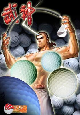 武神Golf.jpg