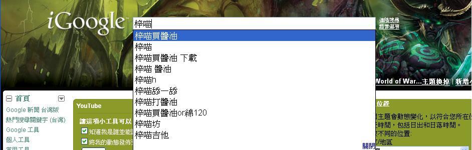 google關鍵字.JPG