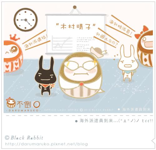 Darumaruko_blog07.jpg