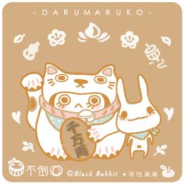 Darumaruko_12_Coaster_02.jpg