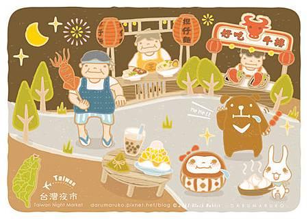 Darumaruko_Postcard_w148h105mm_11s.jpg