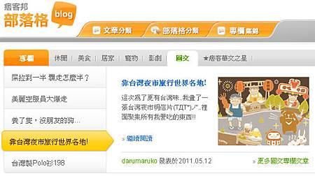 Darumaruko_Pixnet_news_110714s.jpg
