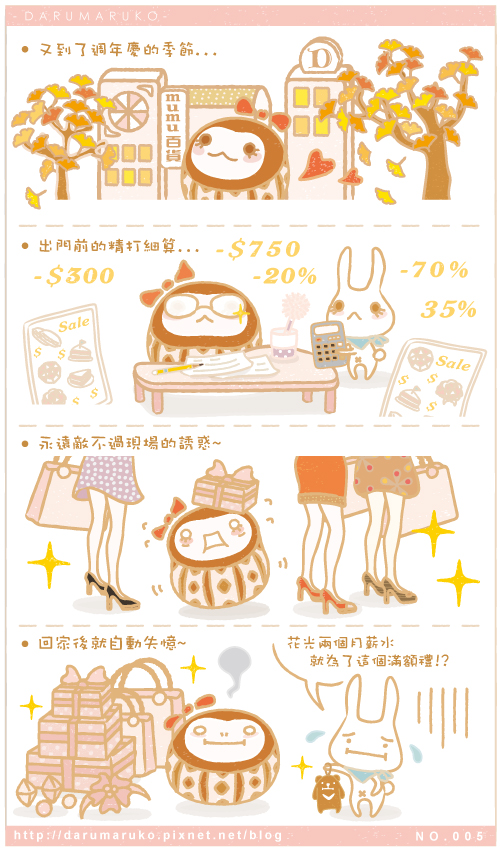 Darumaruko_yonnkoma005.jpg