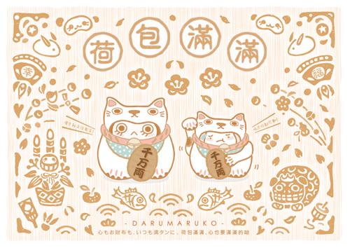Darumaruko_Postcard_15s.jpg